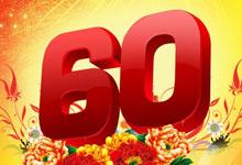 六十年校庆